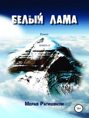 cover image of Белый лама. Книга II
