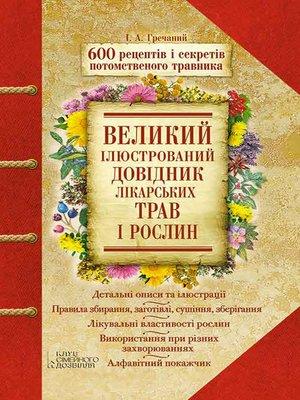 cover image of Великий ілюстрований довідник лікарських трав і рослин. 600 рецептів і секретів потомственого травника