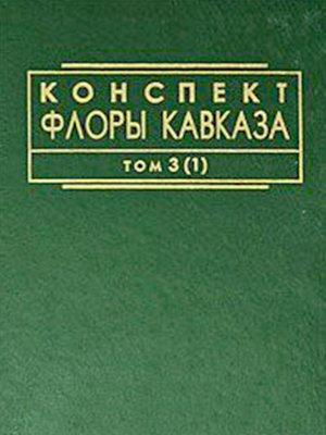 cover image of Конспект флоры Кавказа. Том 3. Часть 1
