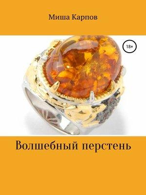 cover image of Волшебный перстень