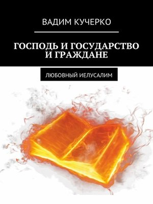 cover image of Господь и государство и граждане. Любовный иелусалим