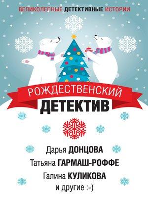 cover image of Рождественский детектив