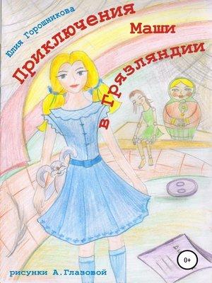 cover image of Приключения Маши в Грязляндии