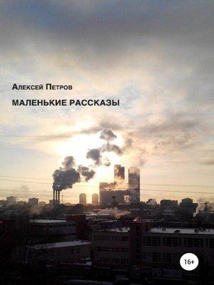 cover image of Маленькие рассказы