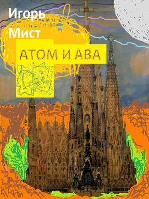 cover image of Атом и Ава