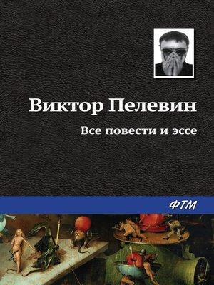 cover image of Все повести и эссе