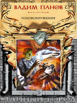 cover image of Головокружение