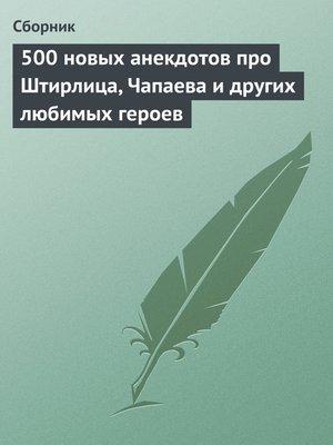 cover image of 500 новых анекдотов про Штирлица, Чапаева и других любимых героев