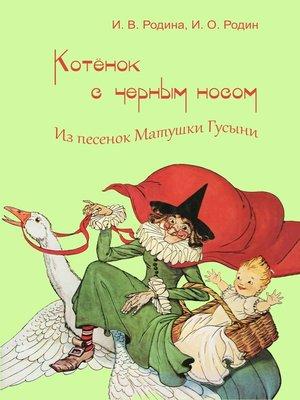 cover image of Котенок с черным носом