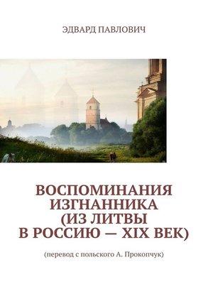 cover image of Воспоминания изгнанника (изЛитвы вРоссию– XIXвек)