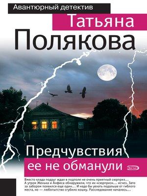 cover image of Предчувствия ее не обманули