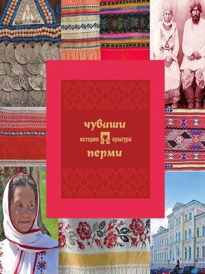 cover image of Чуваши Перми