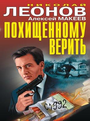 cover image of Похищенному верить (сборник)