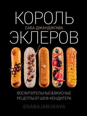 cover image of Король эклеров