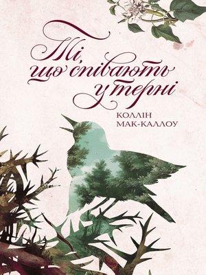 cover image of Ті, що співають у терні