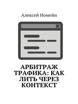cover image of Арбитраж трафика