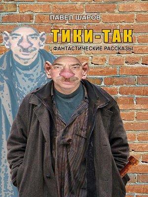 cover image of Тики-Так. Фантастические рассказы