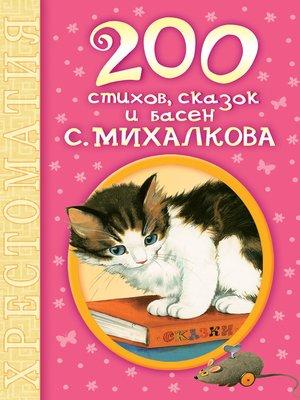 cover image of 200 стихов, сказок и басен С. Михалкова