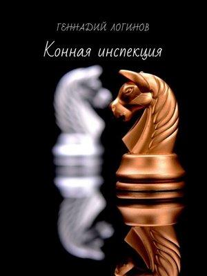 cover image of Конная инспекция. История шахматногоконя