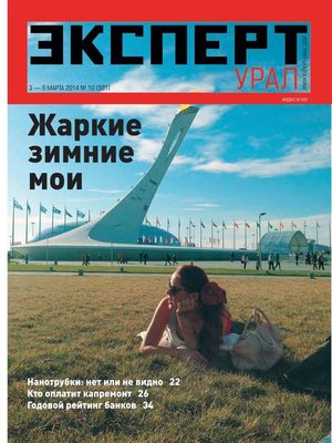 cover image of Эксперт Урал 10-2014