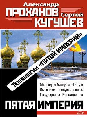 cover image of Технологии «Пятой Империи»