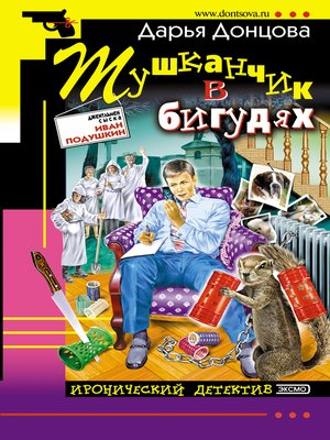 cover image of Тушканчик в бигудях