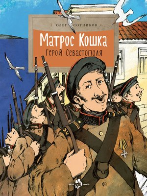 cover image of Матрос Кошка. Герой Севастополя