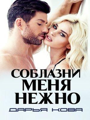 cover image of Соблазни меня нежно