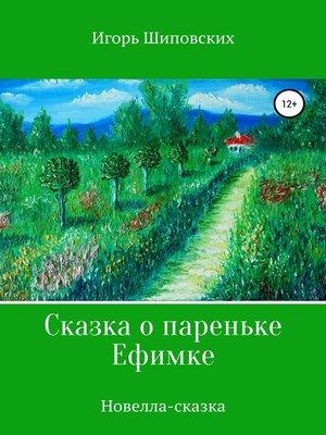 cover image of Сказка о пареньке Ефимке