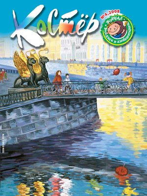 cover image of Журнал «Костёр» №04/2008