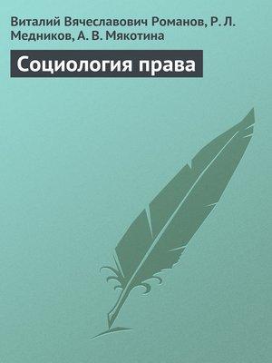 cover image of Социология права