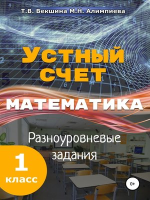 cover image of Устный счёт. Математика. Разноуровневые задания. 1класс