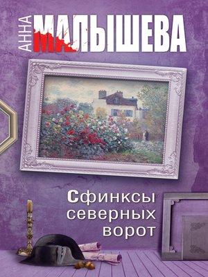 cover image of Сфинксы северных ворот