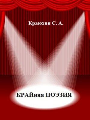 cover image of Крайняя поэзия