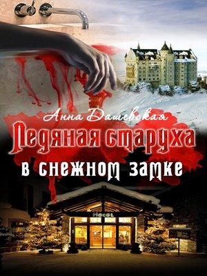 cover image of Ледяная старуха в Снежном замке
