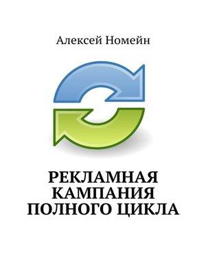 cover image of Рекламная кампания полного цикла