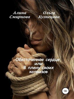 cover image of Обесточенное сердце, или В плену своих капризов