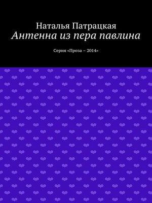 cover image of Ветер любви. Короткий роман