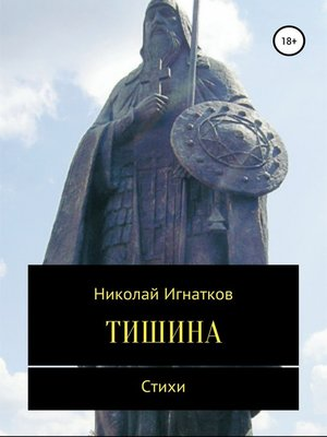 cover image of Тишина. Сборник стихотворений