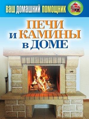 cover image of Печи и камины в доме