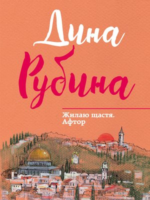 cover image of Жилаю щастя. Афтор (сборник)