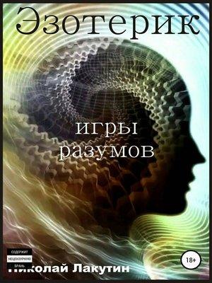cover image of Эзотерик. Игры разумов