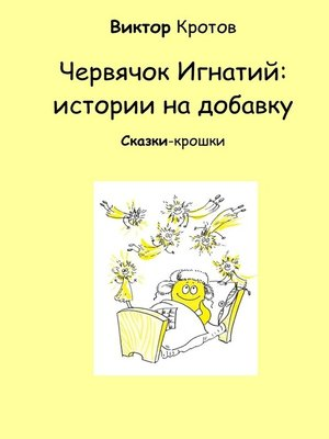 cover image of Червячок Игнатий