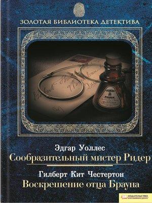 cover image of Сообразительный мистер Ридер. Воскрешение отца Брауна (сборник)