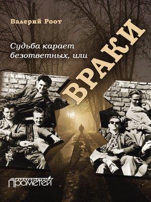cover image of Судьба карает безответных, или Враки