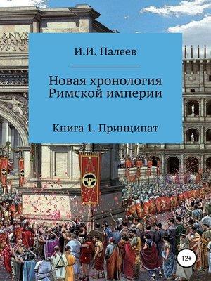 cover image of Новая хронология Римской империи. Книга 1