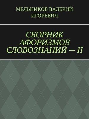 cover image of СБОРНИК АФОРИЗМОВ СЛОВОЗНАНИЙ–II