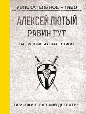 cover image of На крестины в Палестины