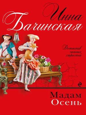 cover image of Мадам Осень