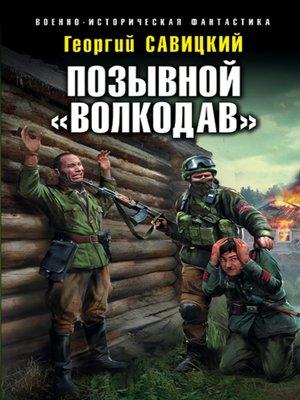 cover image of Позывной «Волкодав»